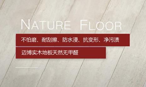 中国十大地板品牌-迈博地板