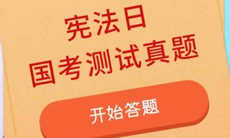 知识问答闯关H5—竞赛闯关H5—深圳宣传部宪法日活动策划