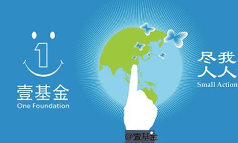壹基金《立个flag》—H5裂变营销方案—小程序定制开发